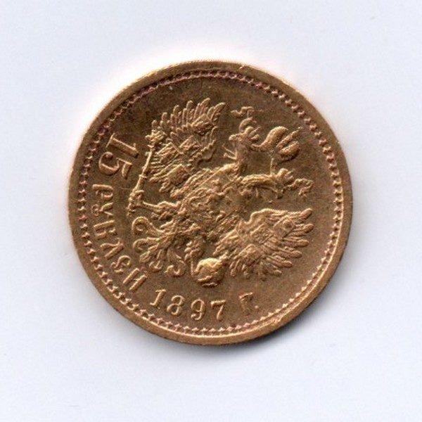 15 Рублей Империя 1897