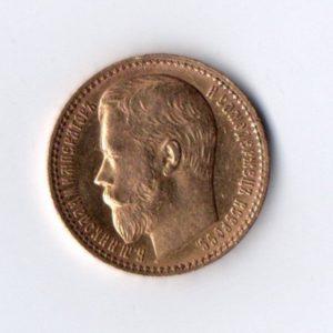 15 рублей 1897 года золото