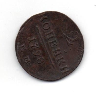 2 Копейки 1798 ЕМ грамма реверс