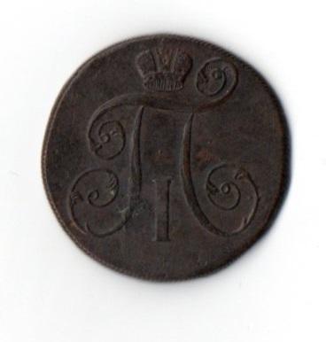 Две Копейки 1798 год ЕМ аверс