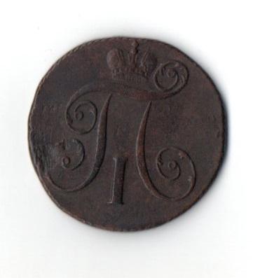 2 Копейки 1798 год КМ аверс