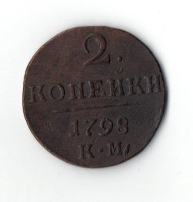 2 Копейки 1798 год КМ