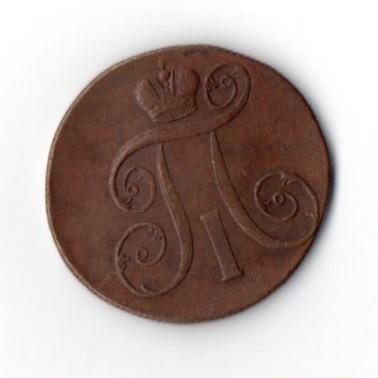 1799 год ЕМ аверс