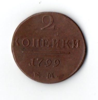 Две копейки 1799 ЕМ реверс