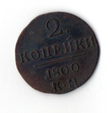 2 Копейки 1800 год КМ реверс