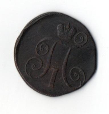 Две Копейки 1801 ЕМ аверс
