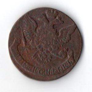 5 Копеек 1761 год ЕМ