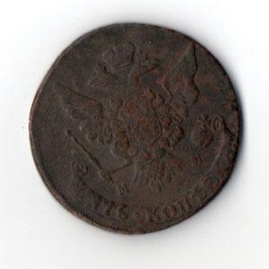 5 Копеек 1764 ММ Коррозия аверс