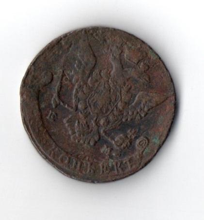 5 Копеек 1773 год ЕМ аверс Брак