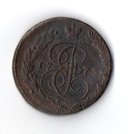 Брак чекана 5 Копеек 1775 год ЕМ