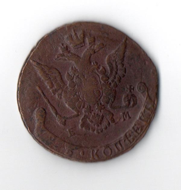 Монета пять копеек 1776 г VF ЕМ аверс