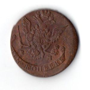 5 Копеек 1777 ем брак чекана Вес 47.70 грамм