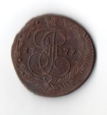 5 Копеек 1779 год ЕМ Вес 49.11 грамм отличный