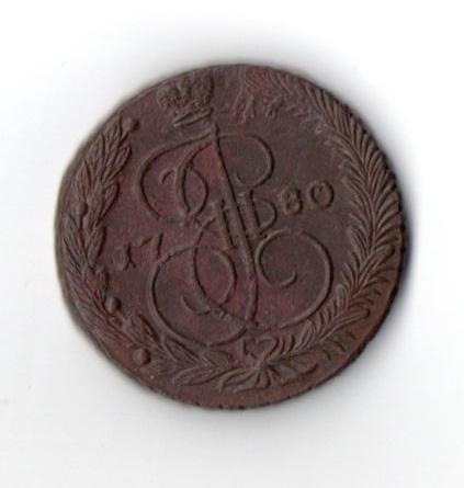5 Копеек 1780 год ЕМXF 50.09 грамм пятна