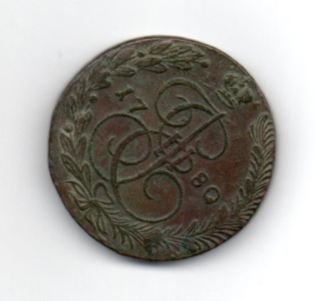 Пятачок 1780 год ЕМ
