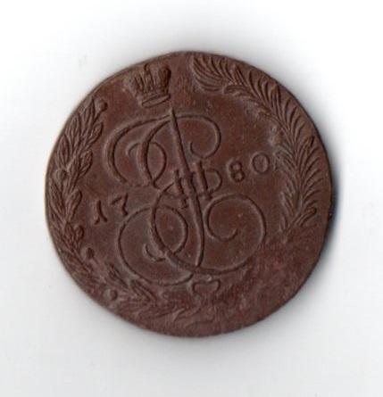 5 Копеек 1780 год ЕМ Вес