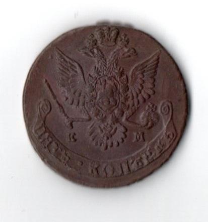 5 Копеек 1781 год ЕМ аверс отличный