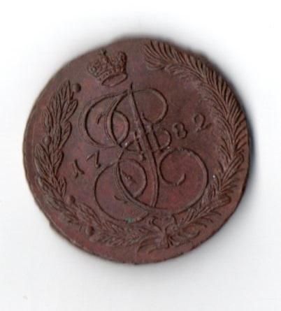 5 Копеек 1782 ЕМ А-51.58 грамм