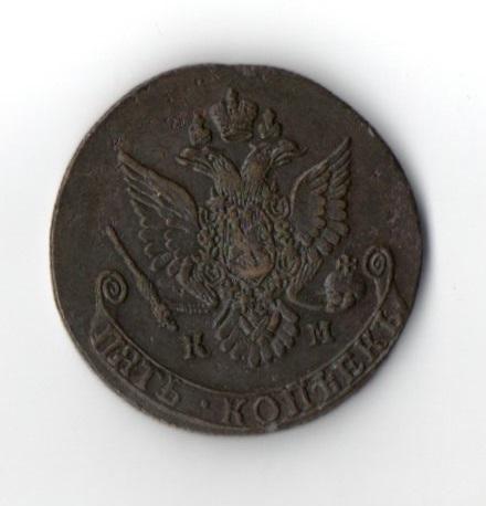 Пять копеек 1782 КМ аверс