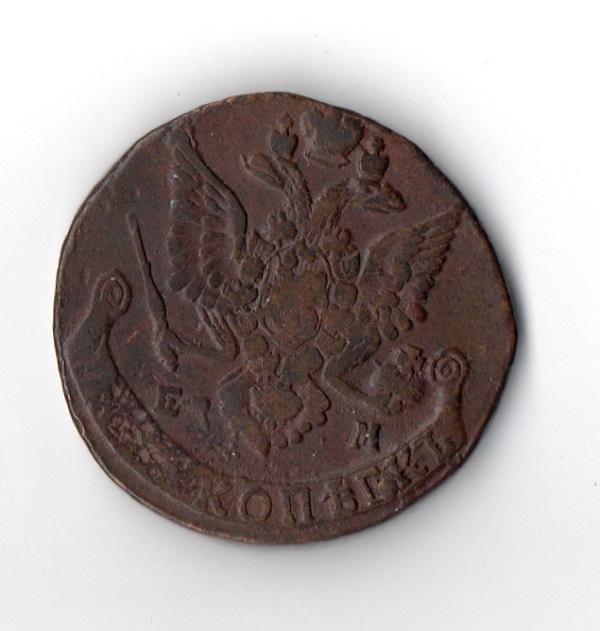 Брак Пять копеек 1783 год ЕМ