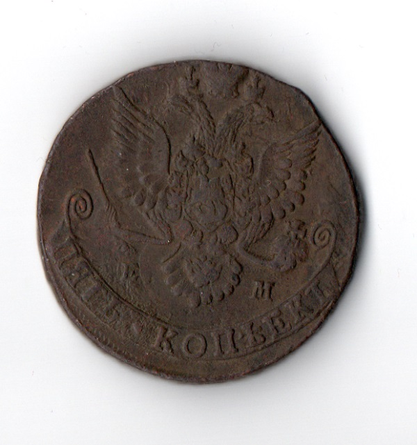 Реверс 5 Копеек 1783 год ЕМ VF коррозия