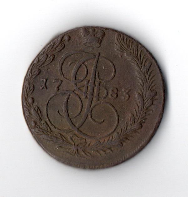 5Копеек 1783год ЕМ 55.92 коррозия