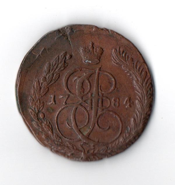 5 Копеек 1784год штемпель удар