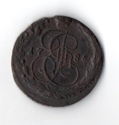 5 Копеек 1784 ЕМ реверс
