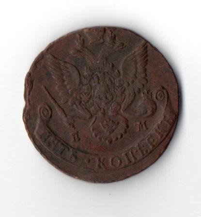 1784 год ЕМ VF Коррозия