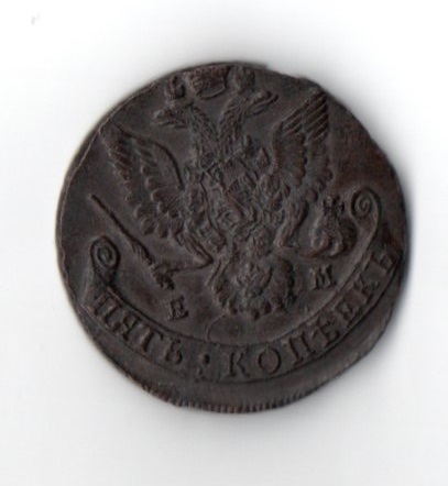 5 Копеек 1784 ЕМ Вес 46.53 грамм аверс