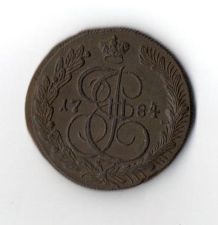 5 Копеек 1784 КМ 51.95 грамм