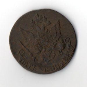 5 Копеек 1784 КМ аверс Вес 45.98 грамм
