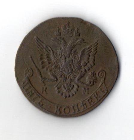 5 Копеек 1784 КМ аверс вес 51.95 грамм