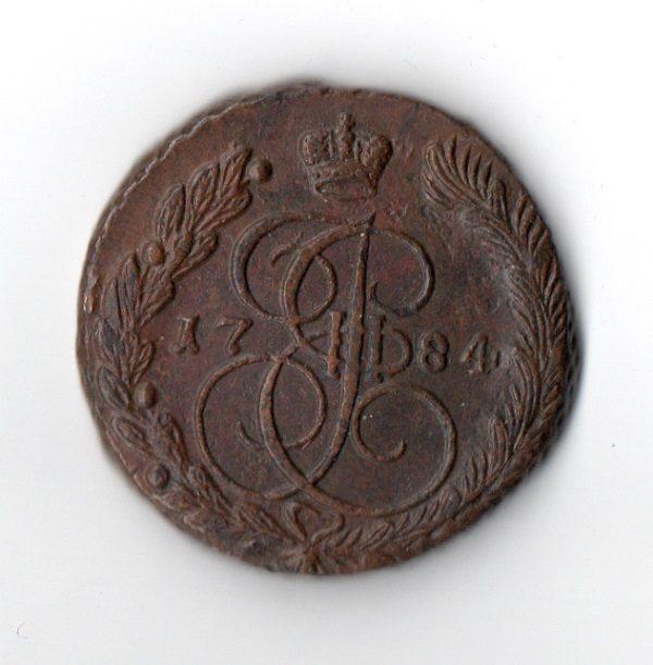5 Копеек 1784 год ЕМ VF брак