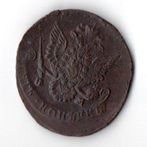 5 Копеек 1785 год ЕМ VF Брак чеканки аверс вес 52.7 грамм