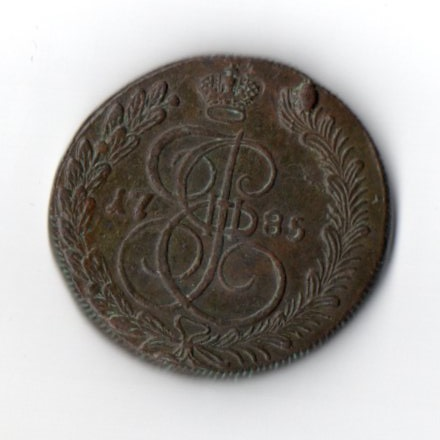 5 Копеек 1785 год КМ вес 60.80 грамм