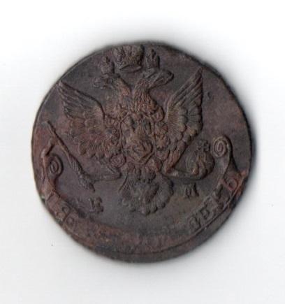 5 Копеек 1786 год ЕМ Коррозия аверс VF