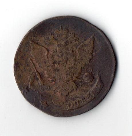 5 Копеек 1788 СПМ аверс Коррозия