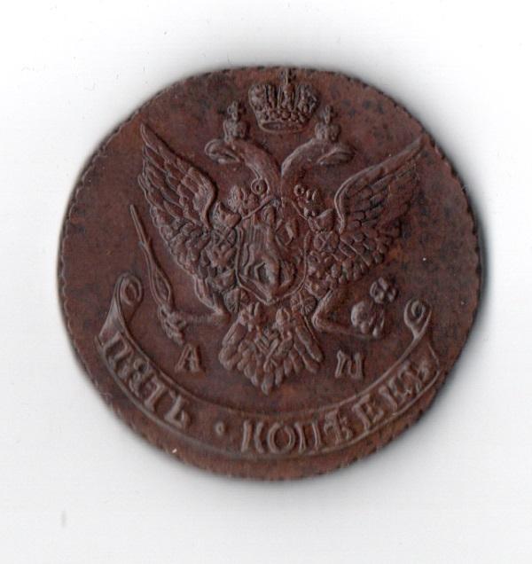 5 Копеек 1791 год АМ XF аверс