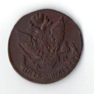 5 Копеек 1791 год АМ аверс