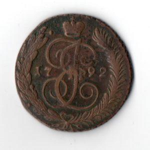 5 коп 1792 г АМ
