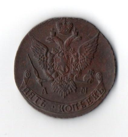 Пятак 1792 год АМ аверс
