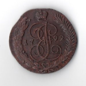 5 Копеек 1792 года АМ XF