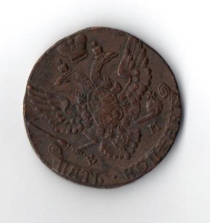 пять копеек 1792 год ЕМ аверс