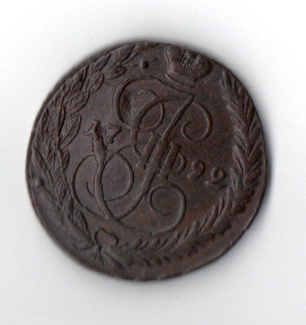 пять копеек 1792 года ЕМ