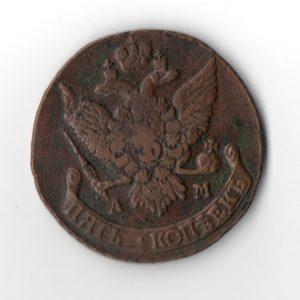 5 коп 1792 г АМ аверс