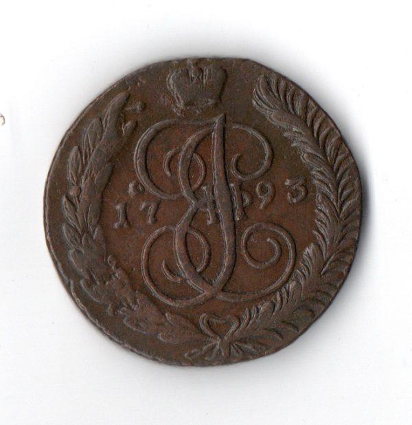 5 Копеек 1793 год АМ