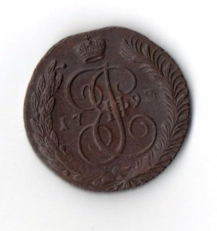 Пять копеек 1793 год АМ Непрочекан года