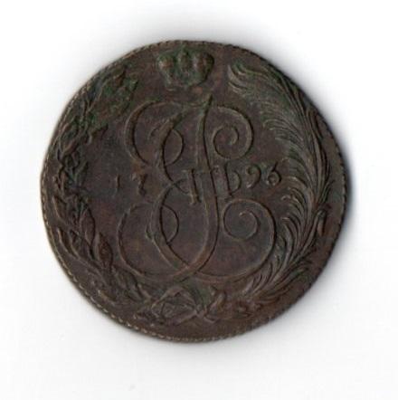 5 Копеек 1793 год КМ XF