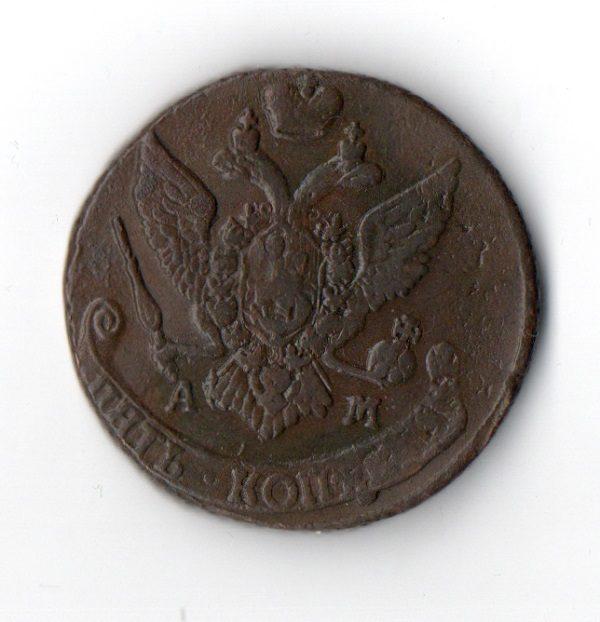 5 Копеек 1793 год АМ аверс VF